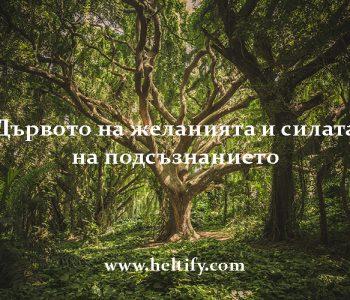 Притча за силата на подсъзнанието