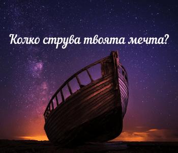мечти